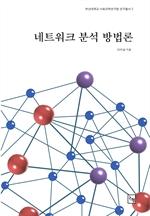도서 이미지 - 네트워크 분석 방법론