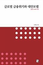 도서 이미지 - 글로벌 금융위기와 대안모델