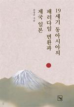 도서 이미지 - 19세기 동아시아의 패러다임 변환과 제국 일본