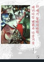 도서 이미지 - 19세기 동아시아의 패러다임 변환과 다중거울