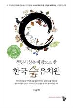 도서 이미지 - 생명사상을 바탕으로 한 한국 숲 유치원