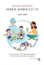 도서 이미지 - (2019 개정 누리과정에 따른) 아이중심 놀이중심 관찰 기록