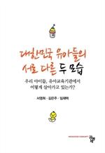 도서 이미지 - 대한민국 유아들의 서로 다른 두 모습