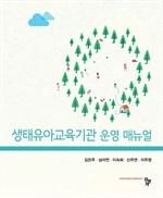 도서 이미지 - 생태유아교육기관 운영 매뉴얼