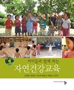 도서 이미지 - 아이들과 함께 하는 자연건강교육