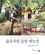 도서 이미지 - 숲유치원 운영 매뉴얼