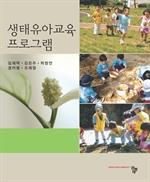 도서 이미지 - 생태유아교육 프로그램
