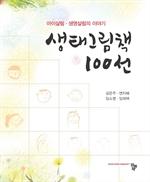 도서 이미지 - 생태그림책 100선