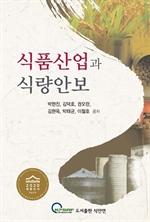 도서 이미지 - 식품산업과 식량안보