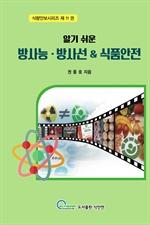 도서 이미지 - 알기 쉬운 방사능 · 방사선 & 식품안전