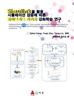 도서 이미지 - simulink을 활용 시뮬레이션 검증에 따른 하이브리드 전기차 강화학습 연구