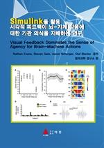 도서 이미지 - Simulink을 활용 시각적 피드백이 뇌-기계 작용에 대한 기관 의식을 지배하는 연구
