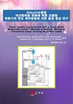 도서 이미지 - Simulink활용 비선형하중 변화에 따른 모듈형 변환기의 변조 제어방법에 의한 품질 향상 연구