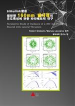 도서 이미지 - simulink활용 횡방향 160mm 발사체의 유도특성에 관한 파라메트릭 연구