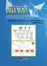 도서 이미지 - Matlab & Simulink활용 효율적인 신 재생 에너지 전력관리 제어연구