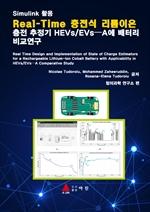 도서 이미지 - Real-Time 충전식 리튬이온 충전 추정기 HEV-EV에 배터리 비교연구