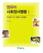 도서 이미지 - 영유아 사회정서행동 I - 진단평가 및 개별화 교육활동