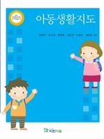 도서 이미지 - 아동생활지도