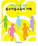 도서 이미지 - 예비교사를 위한 특수아동교육의 이해