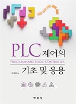 도서 이미지 - PLC 제어의 기초 및 응용