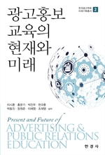 도서 이미지 - 광고홍보 교육의 현재와 미래