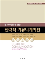 도서 이미지 - (광고PR실무를 위한) 전략적 커뮤니케이션