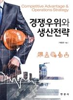 도서 이미지 - 경쟁우위와 생산전략