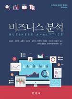 도서 이미지 - 비즈니스 분석 (비즈니스 데이터 분석사 자격 대비)