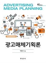 도서 이미지 - 광고매체기획론 4판