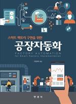 도서 이미지 - 스마트 팩토리 구현을 위한 공장자동화