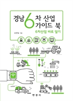도서 이미지 - 경남6차산업 가이드 북