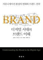 도서 이미지 - 디지털 시대의 브랜드 이해