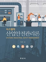 도서 이미지 - 시스템적 산업안전관리론