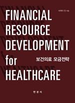 도서 이미지 - 보건의료 모금전략