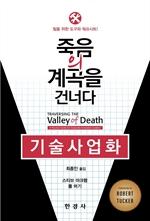 도서 이미지 - 기술사업화: 죽음의 계곡을 건너다