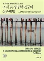 도서 이미지 - 조직 및 경영학 연구의 실증방법 2판