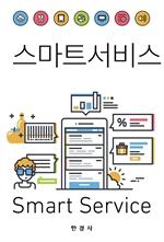 도서 이미지 - 스마트 서비스