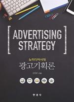 도서 이미지 - 뉴미디어시대 광고기획론