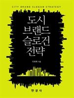 도서 이미지 - 도시 브랜드 슬로건 전략