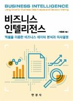 도서 이미지 - 비즈니스 인텔리전스 (엑셀을 이용한 비즈니스 데이터 분석과 의사결정)