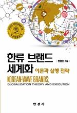 도서 이미지 - 한류 브랜드 세계화 (이론과 실행 전략)