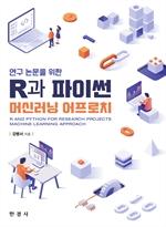 도서 이미지 - (연구 논문을 위한) R과 파이썬 머신러닝 어프로치