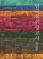 도서 이미지 - 한국 옥외광고사