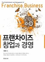 도서 이미지 - 프랜차이즈 창업과 경영