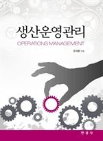도서 이미지 - 생산운영관리