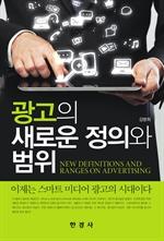 도서 이미지 - 광고의 새로운 정의와 범위