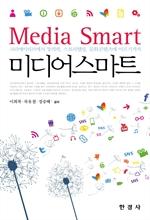 도서 이미지 - 미디어 스마트