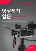 도서 이미지 - 영상제작입문