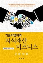 도서 이미지 - 기술사업화와 지식재산비즈니스