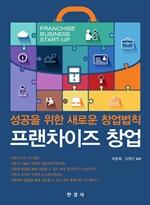 도서 이미지 - 프랜차이즈 창업 (성공을 위한 새로운 창업법칙)